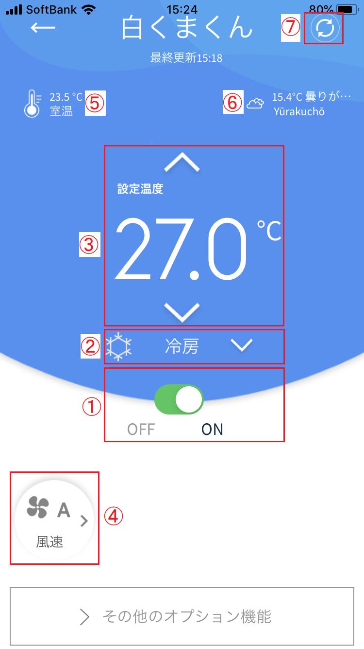 白くまくんアプリ参考